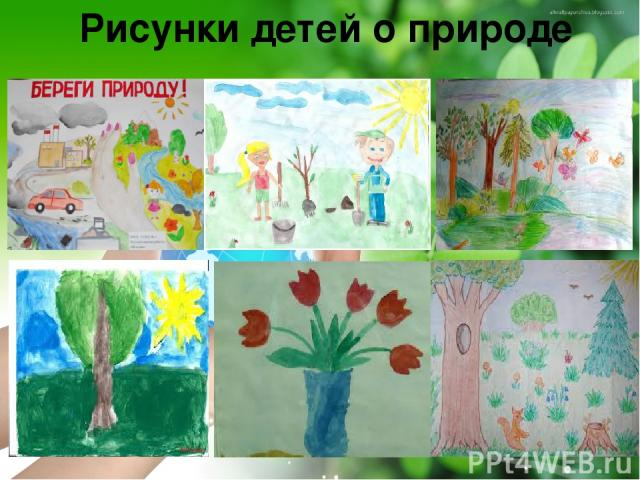 Рисунки детей о природе