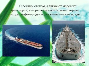 С речным стоком, а также от морского транспорта, в моря поступают болезнетворные