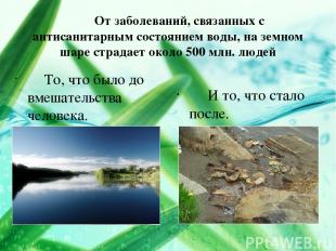 От заболеваний, связанных с антисанитарным состоянием воды, на земном шаре страд