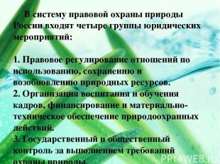 В систему правовой охраны природы России входят четыре группы юридических меропр