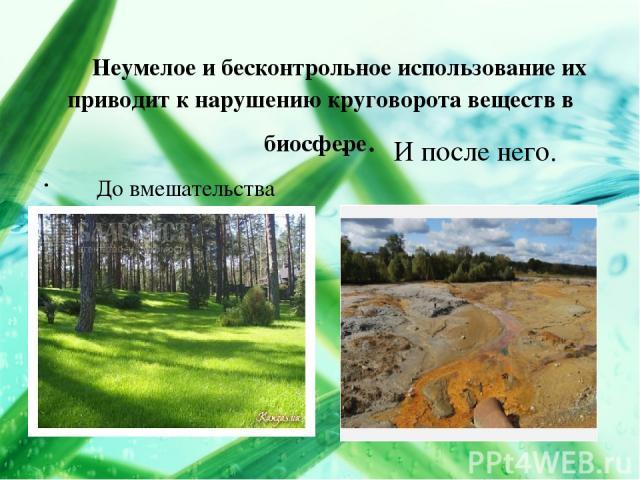 Неумелое и бесконтрольное использование их приводит к нарушению круговорота веществ в биосфере. До вмешательства человека в почву. И после него.