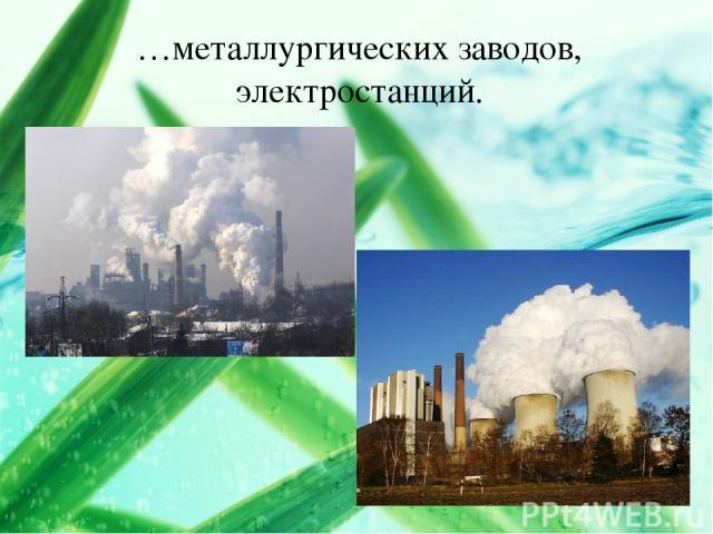 …металлургических заводов, электростанций.