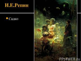 И.Е.Репин Садко