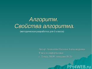 Алгоритм. Свойства алгоритма. Автор: Алексеева Наталья Александровна Учитель инф