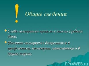 Слово «алгоритм» пришло к нам из Средней Азии. Понятие «алгоритм» встречается в