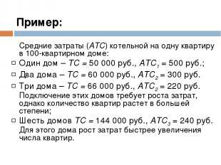 Пример: Средние затраты (АТС) котельной на одну квартиру в 100-квартирном доме: