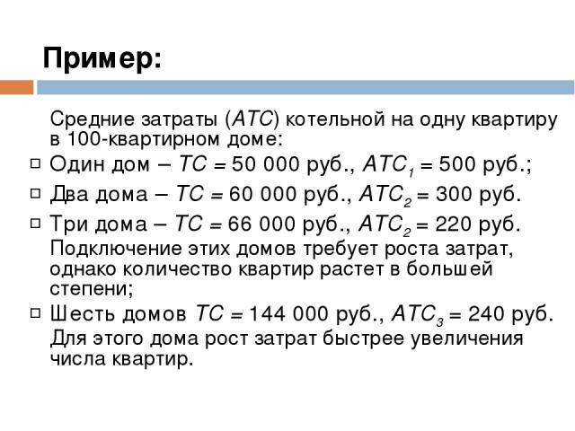 Пример: Средние затраты (АТС) котельной на одну квартиру в 100-квартирном доме: Один дом – ТС = 50 000 руб., АТС1 = 500 руб.; Два дома – ТС = 60 000 руб., АТС2 = 300 руб. Три дома – ТС = 66 000 руб., АТС2 = 220 руб. Подключение этих домов требует ро…