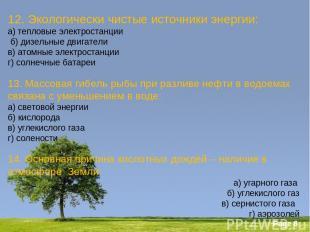 12. Экологически чистые источники энергии: а) тепловые электростанции б) дизель