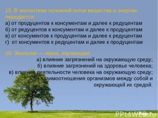 15. В экосистеме основной поток вещества и энергии передается: а) от продуцентов