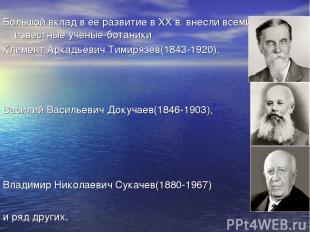 Большой вклад в ее развитие в ХХ в. внесли всемирно известные ученые-ботаники Кл