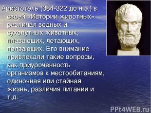 Аристотель (384-322 до н.э.) в своей «Истории животных» различал водных и сухопу