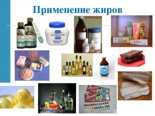 Применение жиров