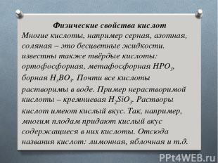 Физические свойства кислот Многие кислоты, например серная, азотная, соляная – э
