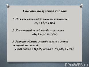 Способы получения кислот 1.Прямое взаимодействие неметаллов H2+Cl2= 2HCl 2.