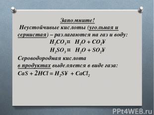 Запомните! Неустойчивые кислоты (угольная и сернистая) – разлагаются на газ и