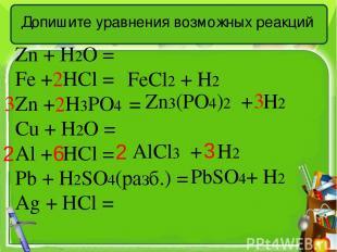 Допишите уравнения возможных реакций Zn + H2O = Fe + HCl = Zn + H3PO4 = Cu + H2O