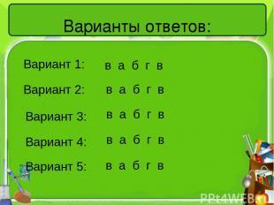 Варианты ответов: Вариант 1: Вариант 3: Вариант 2: Вариант 4: Вариант 5: в а б г