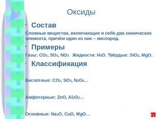 Состав Сложные вещества, включающие в себя два химических элемента, причём один
