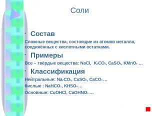 Соли Состав Сложные вещества, состоящие из атомов металла, соединённых с кислотн