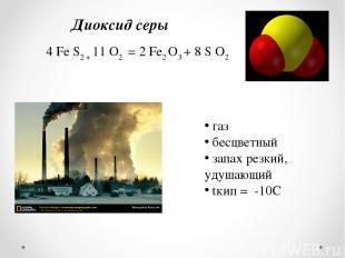 Диоксид серы 4 Fe S2 + 11 O2 = 2 Fe2 O3 + 8 S O2 газ бесцветный запах резкий, уд