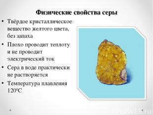 Физические свойства серы Твёрдое кристаллическое вещество желтого цвета, без зап