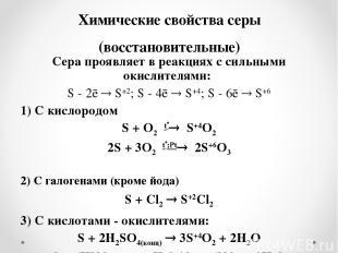 Химические свойства серы (восстановительные) Сера проявляет в реакциях с сильным