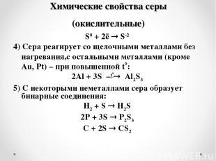 Химические свойства серы (окислительные) S0 + 2ē S-2 4) Сера реагирует со щелочн