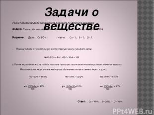 Задачи о веществе Расчёт массовой доли химического элемента по формуле вещества