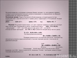 Расчеты по уравнениям химических реакций если известен процент примесей в исходн