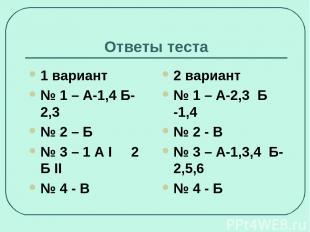 Ответы теста 1 вариант № 1 – А-1,4 Б-2,3 № 2 – Б № 3 – 1 А I 2 Б II № 4 - В 2 ва