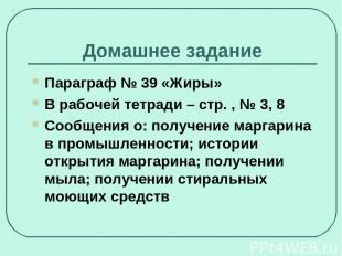 Домашнее задание Параграф № 39 «Жиры» В рабочей тетради – стр. , № 3, 8 Сообщени