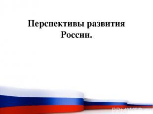 Перспективы развития России.