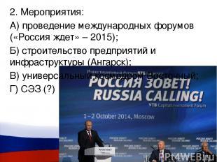 2. Мероприятия: А) проведение международных форумов («Россия ждет» – 2015); Б) с