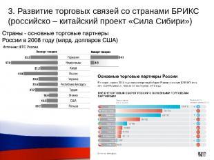3. Развитие торговых связей со странами БРИКС (российско – китайский проект «Сил