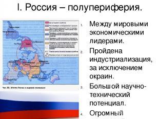 I. Россия – полупериферия. Между мировыми экономическими лидерами. Пройдена инду