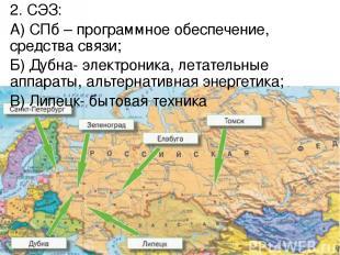 2. СЭЗ: А) СПб – программное обеспечение, средства связи; Б) Дубна- электроника,