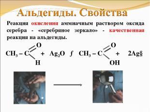 Реакция окисления аммиачным раствором оксида серебра - «серебряное зеркало» - ка
