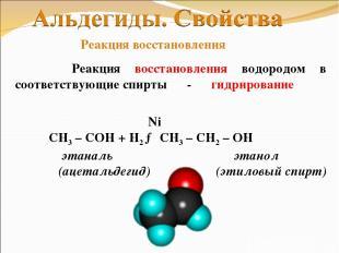 Реакция восстановления водородом в соответствующие спирты - гидрирование Ni СН3