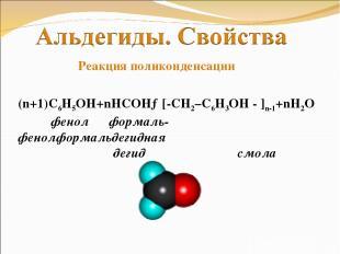 (n+1)С6Н5ОН+nНСОН→[-CH2–C6H3OH - ]n-1+nH2O фенол формаль- фенолформальдегидная д