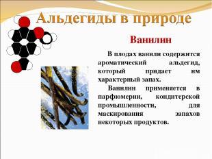 В плодах ванили содержится ароматический альдегид, который придает им характерны