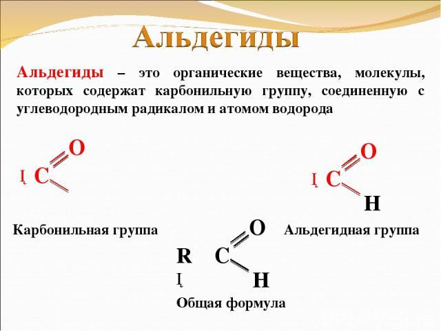 Альдегиды – это органические вещества, молекулы, которых содержат карбонильную группу, соединенную с углеводородным радикалом и атомом водорода Общая формула Альдегидная группа Карбонильная группа