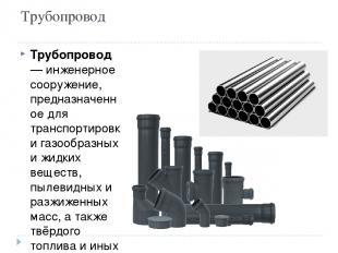 Трубопровод Трубопрово д— инженерное сооружение, предназначенное для транспорти