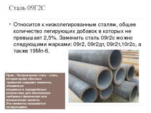 Сталь 09Г2С Относится к низколегированным сталям, общее количество легирующих до