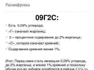 Расшифровка 09Г2С: Есть 0,09% углерода; «Г» означает марганец; 2 – процентное