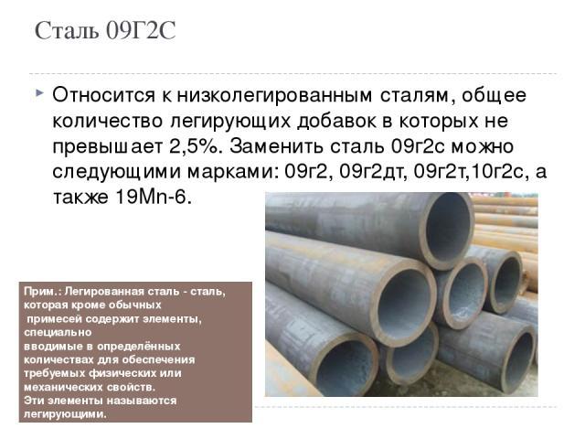 Сталь 09Г2С Относится к низколегированным сталям, общее количество легирующих добавок в которых не превышает 2,5%. Заменить сталь 09г2с можно следующими марками: 09г2, 09г2дт, 09г2т,10г2с, а также 19Мn-6. Прим.: Легированная сталь - сталь, которая к…