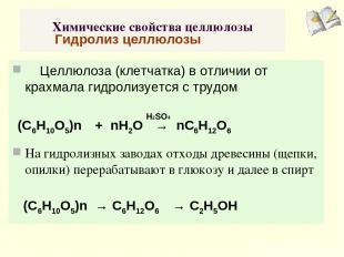 Химические свойства целлюлозы Целлюлоза (клетчатка) в отличии от крахмала гидрол