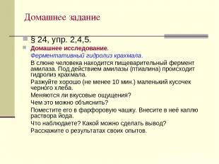 Домашнее задание § 24, упр. 2,4,5. Домашнее исследование. Ферментативный гидроли