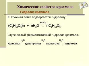 Химические свойства крахмала Крахмал легко подвергается гидролизу: Ступенчатый ф