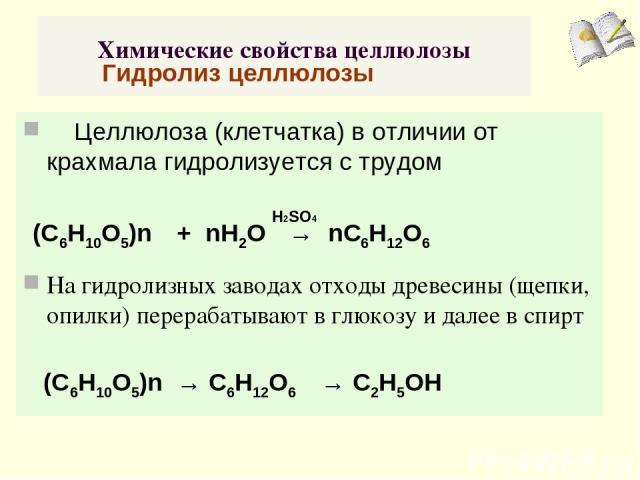 Химические свойства целлюлозы Целлюлоза (клетчатка) в отличии от крахмала гидролизуется с трудом На гидролизных заводах отходы древесины (щепки, опилки) перерабатывают в глюкозу и далее в спирт Н2SО4 (С6Н10О5)n + nH2O → nC6H12O6 (С6Н10О5)n → С6Н12О6…