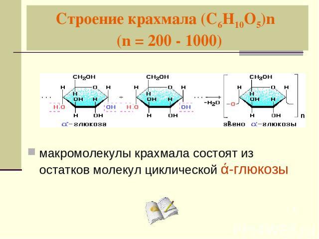 Строение крахмала (С6Н10О5)n (n = 200 - 1000) макромолекулы крахмала состоят из остатков молекул циклической ά-глюкозы *